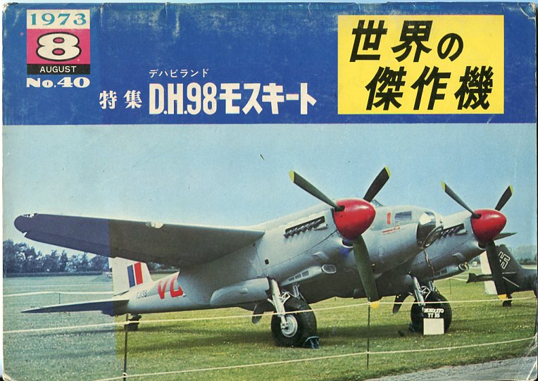 Image for De Havilland D.H. 98 Mosquito (Famous Airplanes of the World No. 40) Koku Fan 8, August 1973