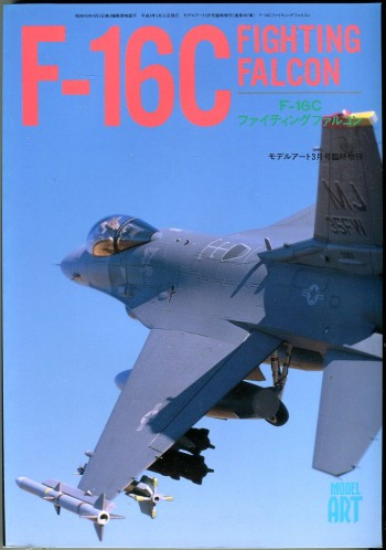 Image for F-16C Fighting Falcon
