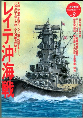 Image for Battle of Leyte Gulf (Gunzo Pacific Ocean Military History Series No. 9)