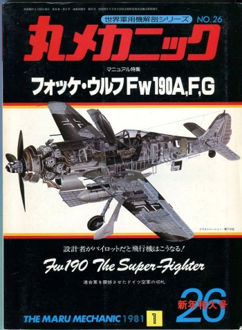 Image for Focke-Wulf Fw190A, F, G: The Super Fighter (Maru Mechanic No. 26)