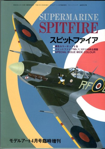 Image for Supermarine Spitfire (Model Art No. 387, Special Issue Wide Colour)