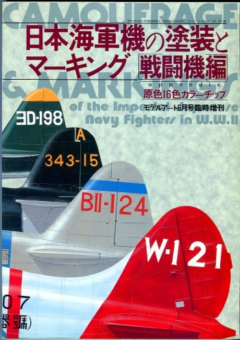 Image for Camouflage & Markings of the Imperial Japanese Navy Fighters in W.W.II (Model Art No. 272)