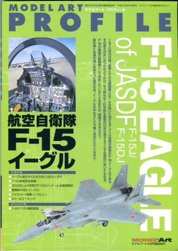 Image for F-15 Eagle of JASDF: F-15J/F-15DJ (Model Art Profile, Issue 771)