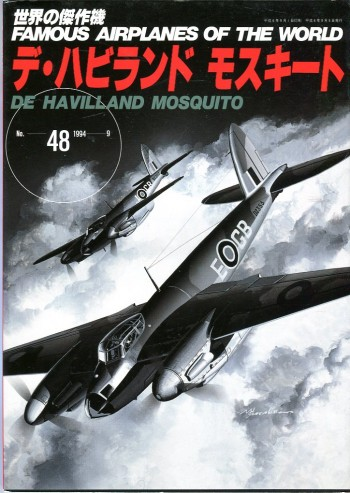Image for De Havilland Mosquito (Famous Airplanes of the World No. 48, September 1994)
