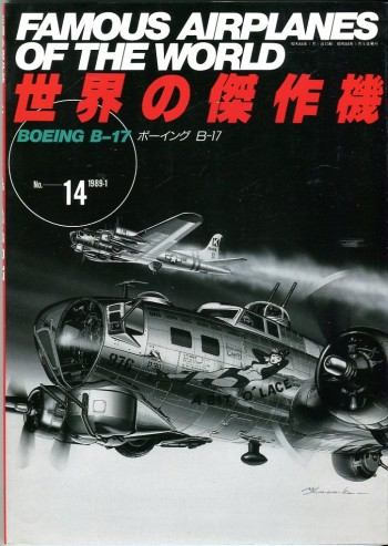 Image for Boeing B-17 (Famous Airplanes of the World No. 14, January 1989)