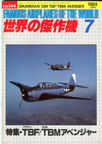 Image for Grumman GM TBF/TBM Avenger (Famous Airplanes of the World No. 144, July 1984)