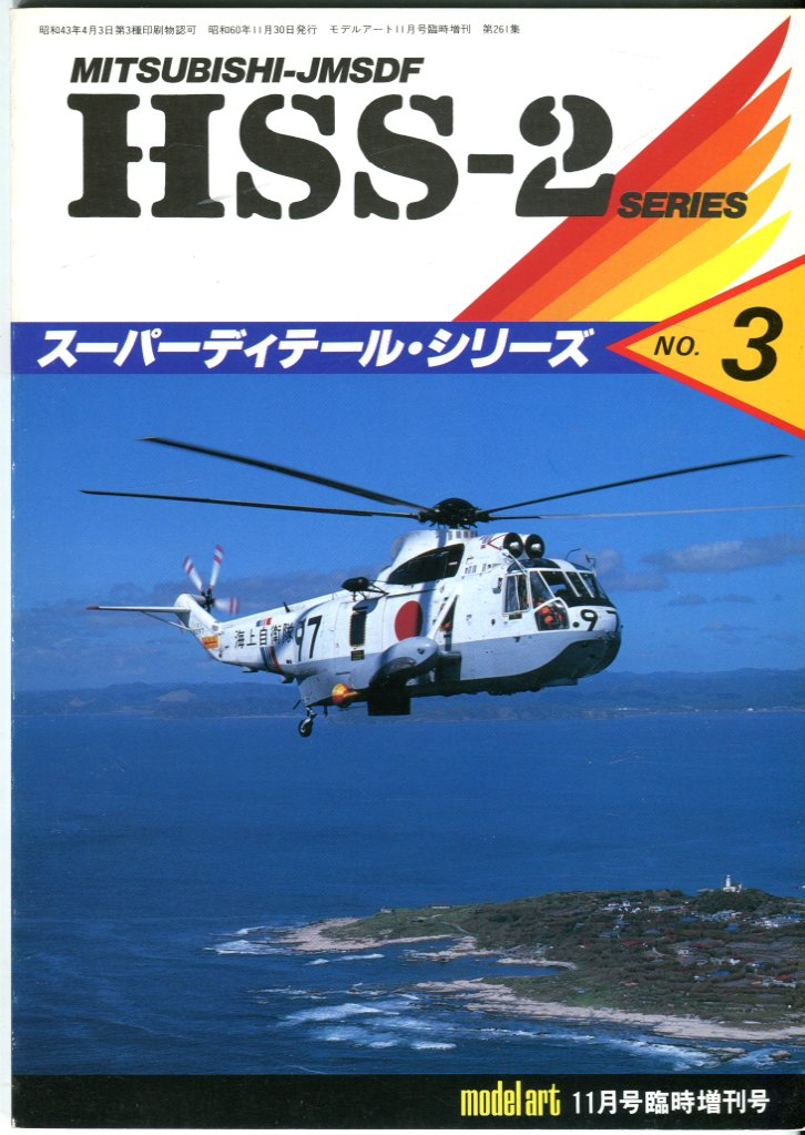 Image for Mitsubishi-JMSDF HSS-2 Series, No. 3) (Model Art No. 261)