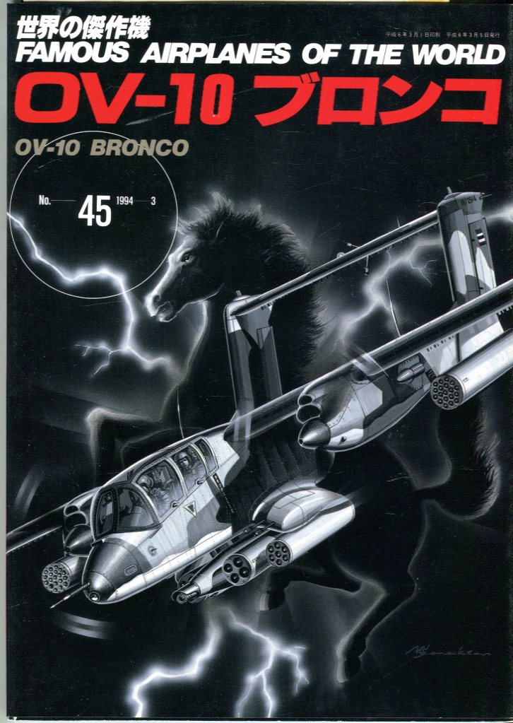 Image for OV-10 Bronco (Famous Airplanes of the World No. 45, March 1994)